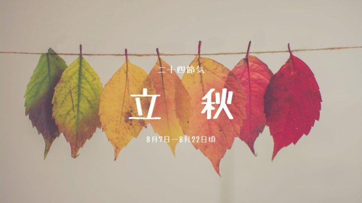 暦で古の先人達を想うブログ|【立秋】