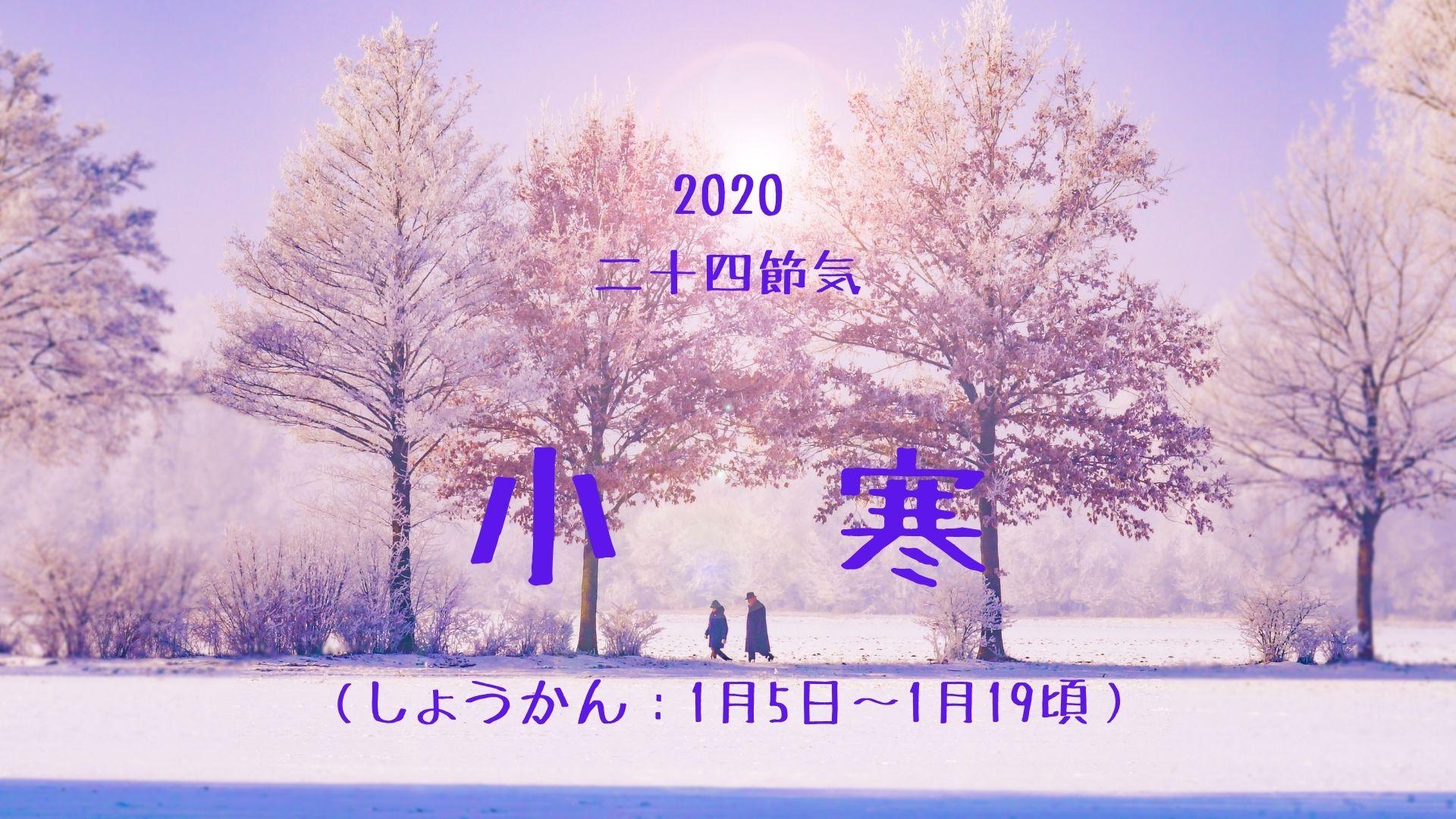 入り 2020 の 寒