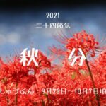 暦で古の先人達を想うブログ 【秋分】